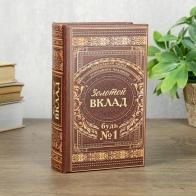 Сейф-книга Золотой вклад (17 см)