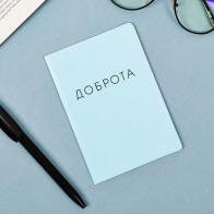 Обложка для паспорта Доброта