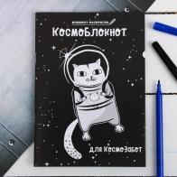 Блокнот-раскраска Космоблокнот (12 л)