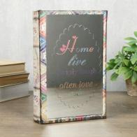 Сейф-книга Дом, любовь, смех (24 см)