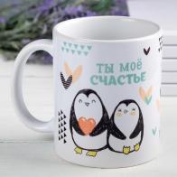 Кружка с принтом Ты моё счастье - пингвины (330 мл)
