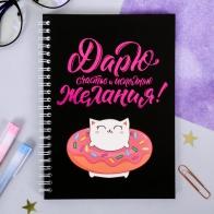 Ежедневник Дарю счастье и исполняю желания! (60 л)