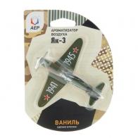 Ароматизатор Самолет Як-3