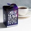 Чай черный тропический Космос (20 г)