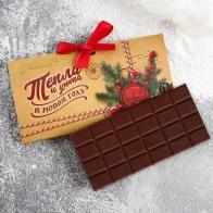 Шоколад с календарём Тепла и уюта (85 гр)
