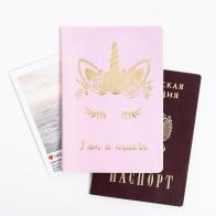 Обложка на паспорт Я единорог