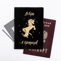 Обложка на паспорт Я верю в единорогов
