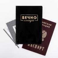 Обложка для паспорта Вечно молодой