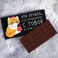 Шоколад с письмом Это лучшее, что произошло с тобой