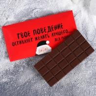 Шоколад с письмом Твое поведение