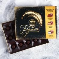 Шоколадные конфеты Счастливых моментов