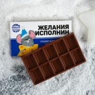 Шоколад Желания исполнин (27 гр)