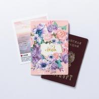 Обложка для паспорта Люби!