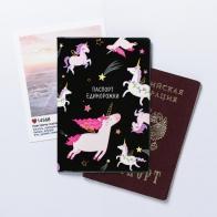 Обложка для паспорта Паспорт единорожки