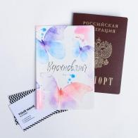 Обложка для паспорта Акварельные бабочки