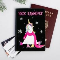 Обложка для паспорт 100% единорог