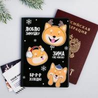 Обложка для паспорт Зима уже близко