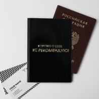Обложка для паспорта Коротко о себе: не рекомендую