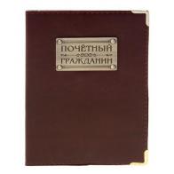 Обложка для паспорта Почетный гражданин