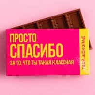 Шоколад Спасибо (27 гр)