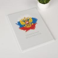 Обложка для семейных документов Флаг