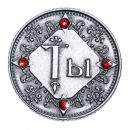 Монета Ты/Ты