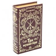 Сейф-книга Три мушкетёра (21 см)