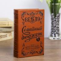 Книга-шкатулка Семейный бюджет (17 см)