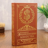 Сейф-книга Энциклопедия богатства (21 см)