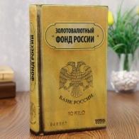 Сейф-книга Золотовалютный фонд России (21 см)