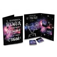 Шоколадная открытка Космос