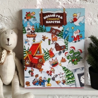 Адвент-календарь с шоколадом Новый год в тридевятом царстве