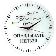 Настенные часы Опаздывать нельзя