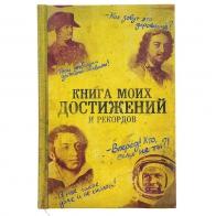 Ежедневник Книга моих достижений