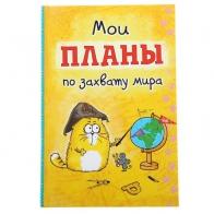 Ежедневник Мои планы по захвату мира (80 стр)