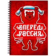 Ежедневник Россия с медведем