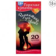 Фанты Романтика для двоих