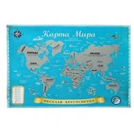 Карта мира Весёлая кругосветка (со стирающимся слоем)