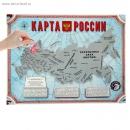 Карта России (со стирающимся слоем)