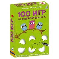 Карточки 100 игр на сообразительность