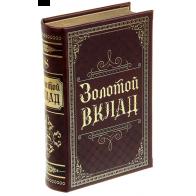 Книга-сейф Золотой вклад
