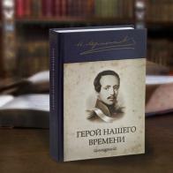 Книга-тайник Герой нашего времени