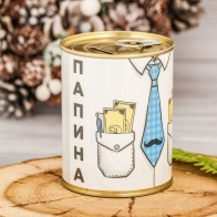 Копилка-банка Папина заначка