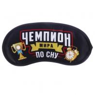 Маска для сна Чемпион мира по сну (гелевая)