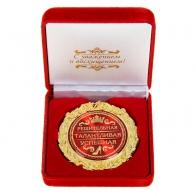 Медаль Решительная талантливая успешная