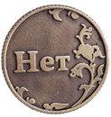 Монета Да/Нет