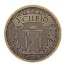 Монета Опоздаю/Успею