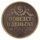 Монета Повезёт в деньгах/в любви