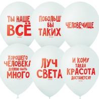Набор шаров Хвалебные шары (10 шт)