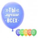 Набор шаров Комплименты мужчине (5 шт)